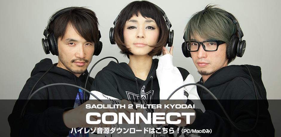SAOLILITH 2 FILTER KYODAI